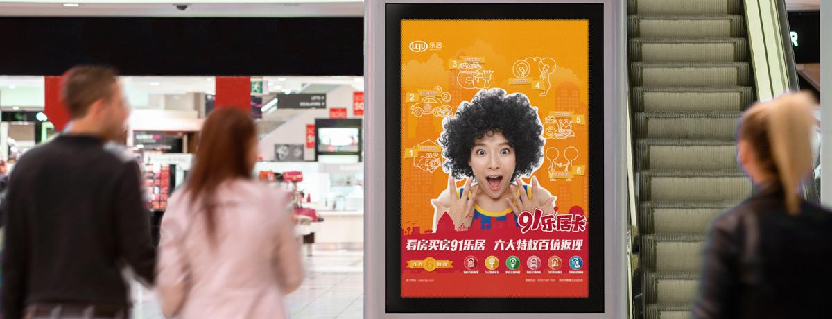 91乐居卡推广海报设计