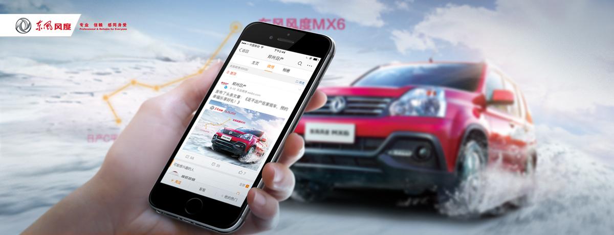 郑州日产双微平台运营策略与设计