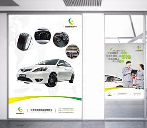 长安新能源企业文化展板设计