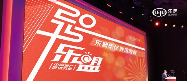 2015乐盟年终联谊晚宴活动主视觉设计与延展